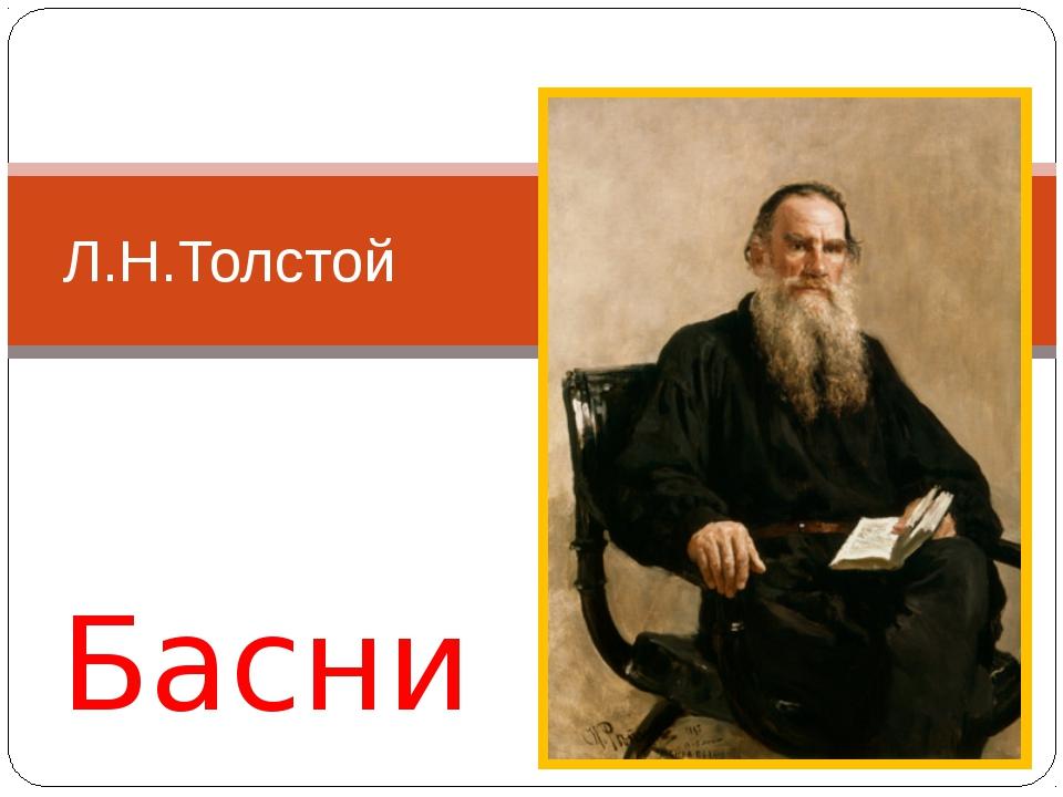 Басни Толстой