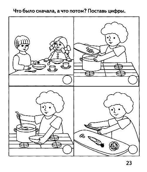 заставка для детского садика