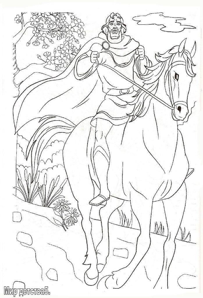 Раскраски князь