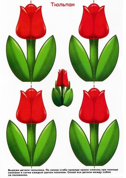 Цветок из бумаги своими руками для детей тюльпан