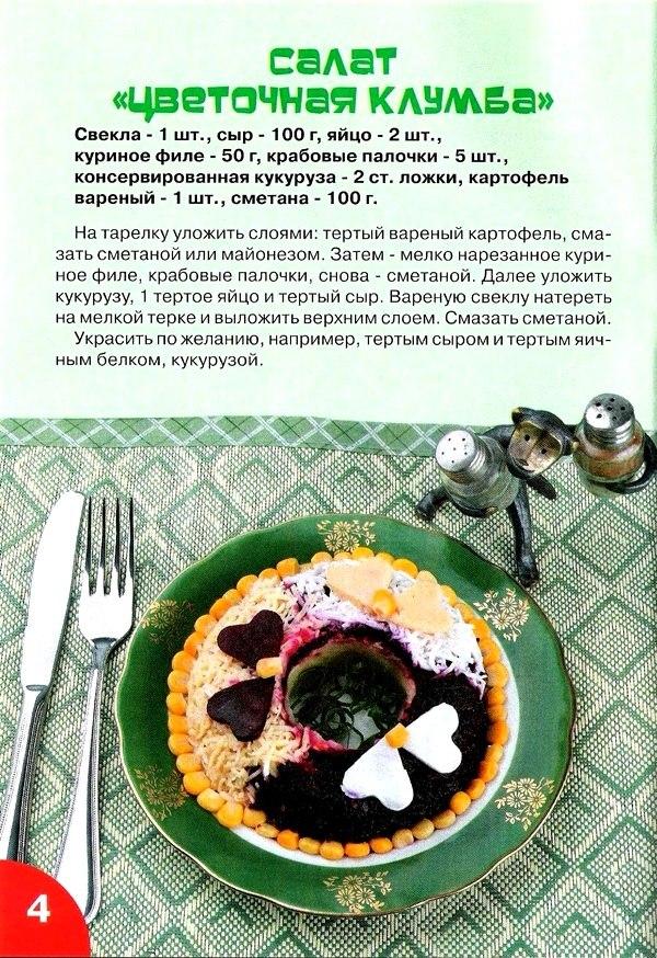 Рецепт салаты для детей