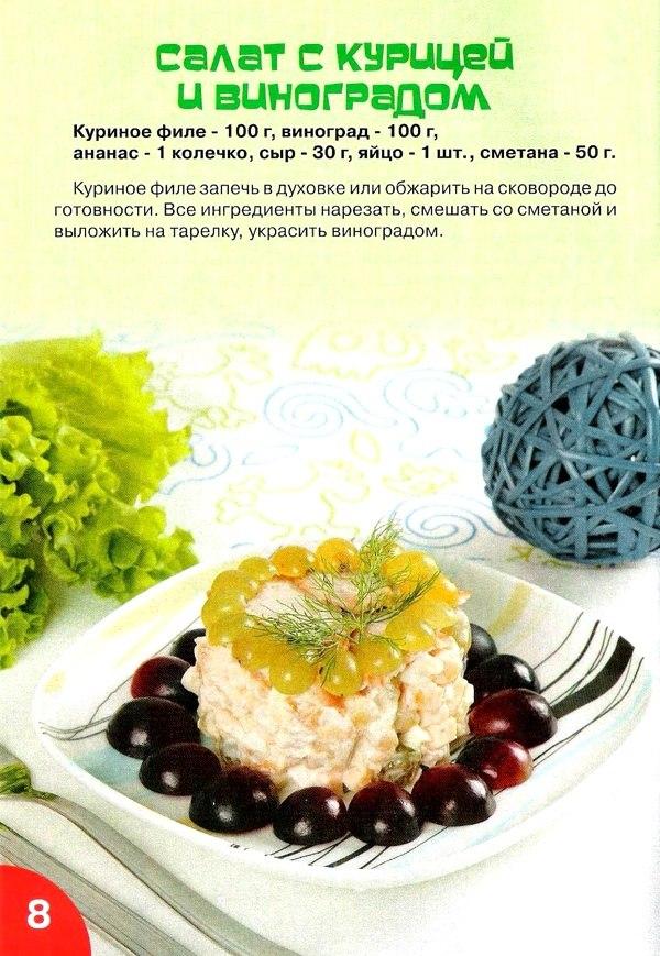 Рецепты праздничных блюд салатов с