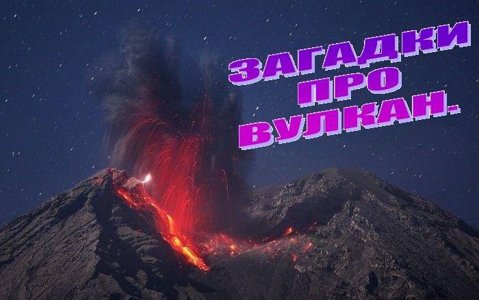 Загадки про вулкан