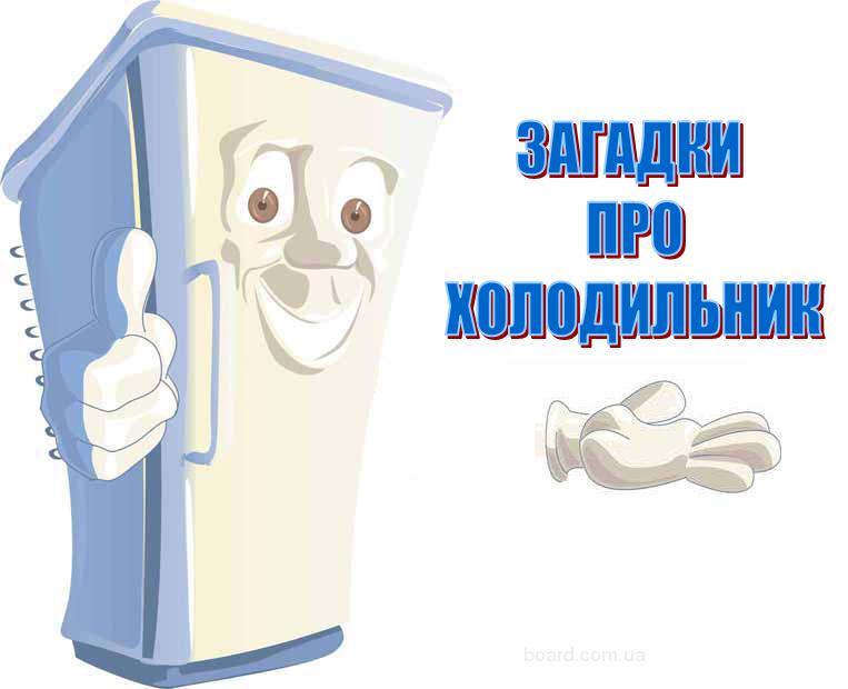 Загадки про холодильник