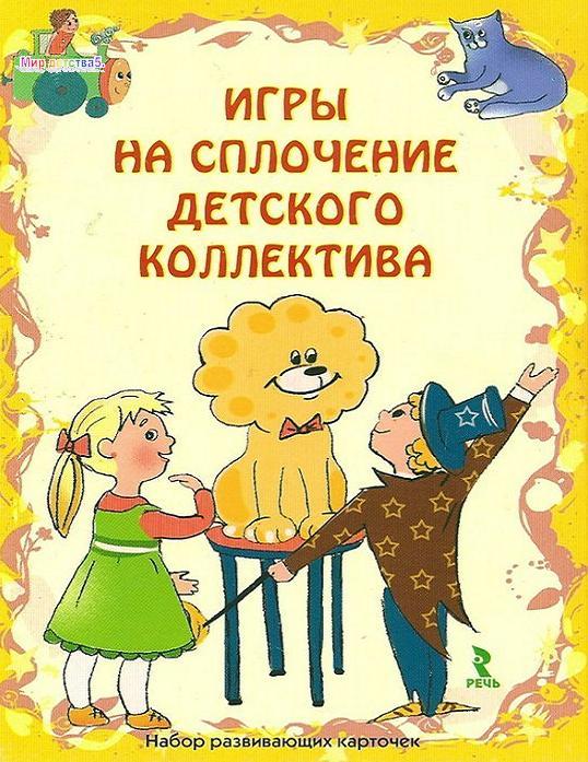 детские игры на сплочение и знакомство с