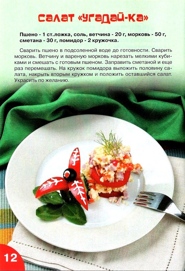 Рецепты блюд для детей 1 года из кабачка