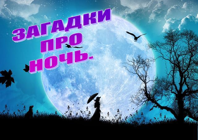 Загадки про ночь