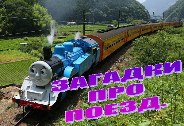 Загадки про поезд