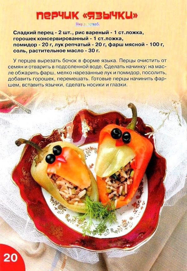 Вкусные рецепты с фото блюд оформление