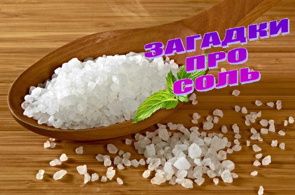 Соль загадки