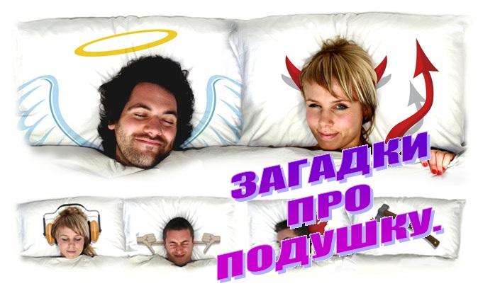 Загадки про подушку