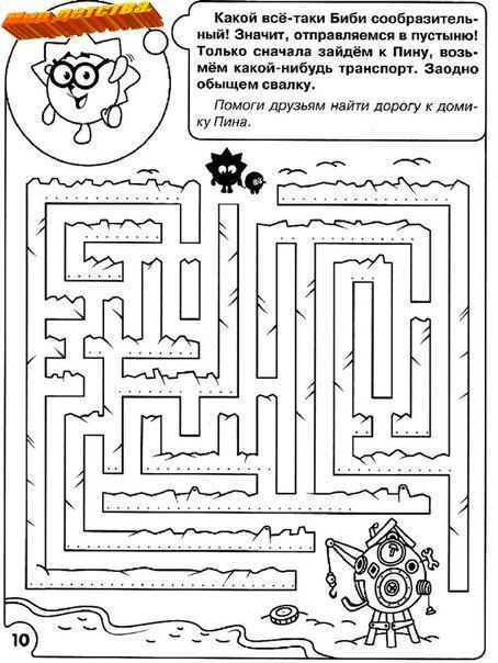 Умные раскраски для детей 7 лет