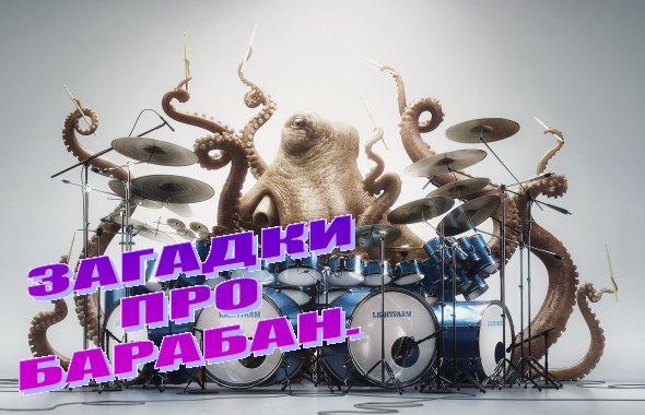 Загадки про барабан