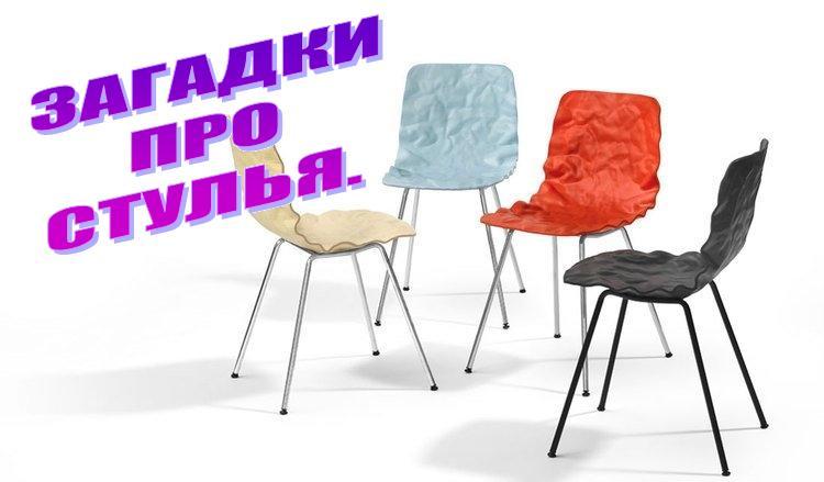 Загадки про стулья