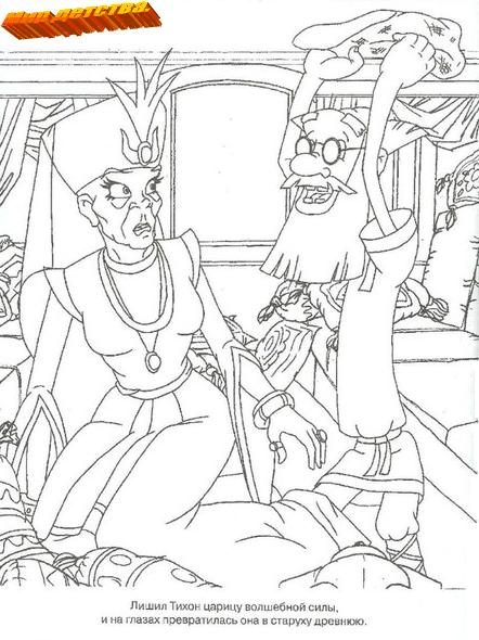 Распечатать раскраски три богатыря и шамаханская царица