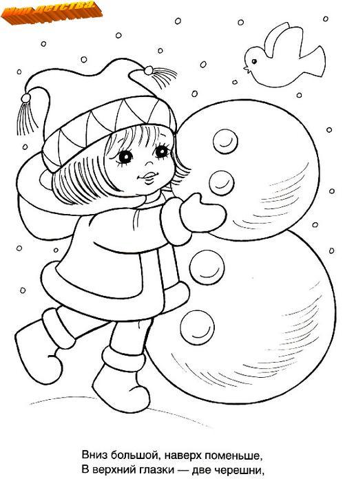 Раскраска зима для детей 2 лет