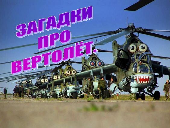 Загадки про вертолёт