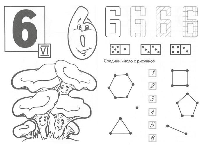 Знакомство С Цифрой 6 В Доу