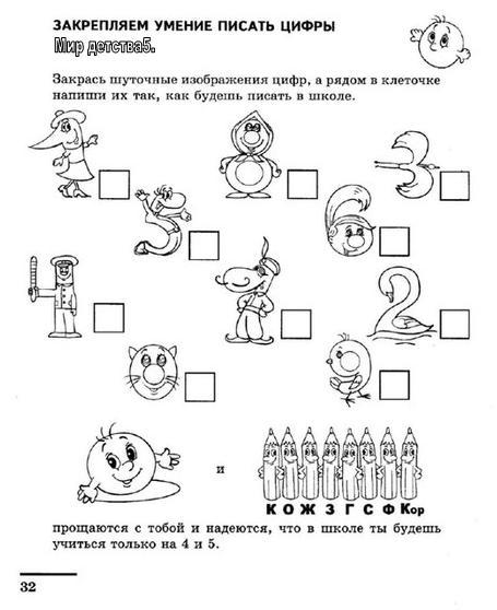 КОЛЕСНИКОВА МАТЕМАТИЧЕСКИЕ ПРОПИСИ ДЛЯ ДЕТЕЙ 5 7 ЛЕТ СКАЧАТЬ БЕСПЛАТНО
