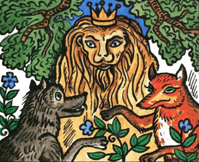 Лев, Волк и Лисица