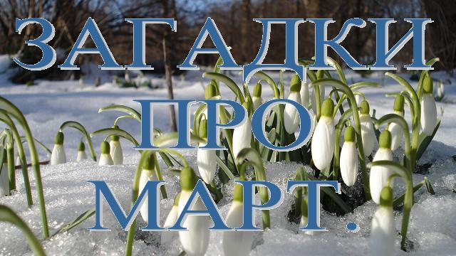 Загадки про март