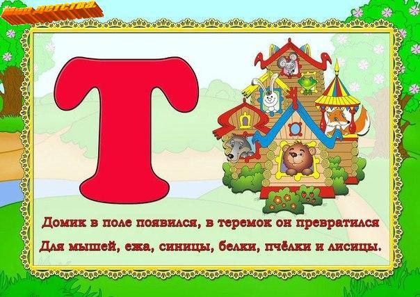 Поздравление на буквы алфавита