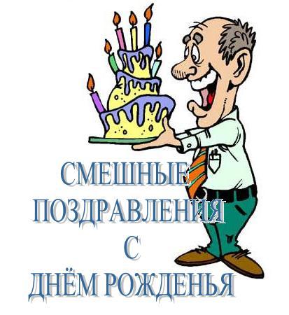 Забавные поздравления с Днём рожденья.