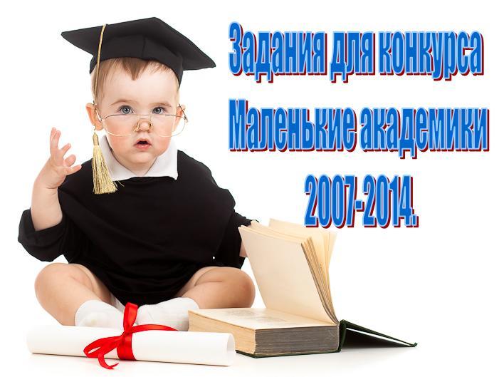 Маленькие академики