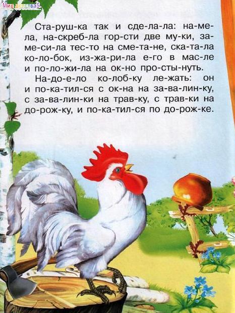Сказки про лес читать