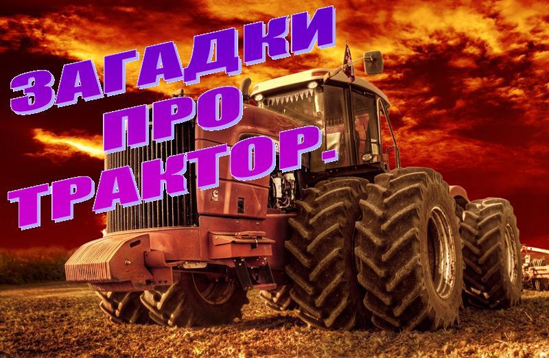Загадки про трактор