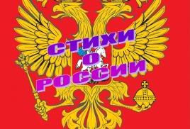 Стихи о России.