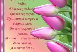Трогательные стихи на День рожденье.