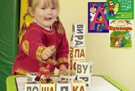Как правильно учить ребёнка читать.