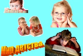 Как сохранить, или при необходимости восстановить зрение ребёнка?