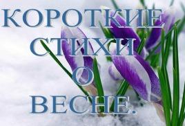 Короткие стихи о весне.