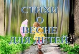 Стихи о весне для детей.