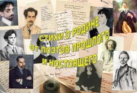 Стихи о Родине от поэтов прошлого и настоящего.