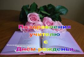 Поздравления с Днём рождения учителю.