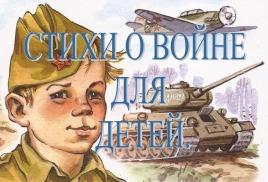 Стихи о войне для детей.