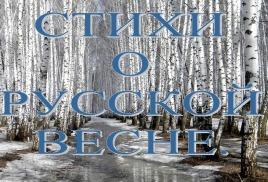 Стихи о Русской весне.